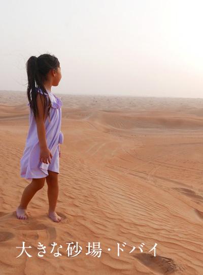 大きな砂場・ドバイ
