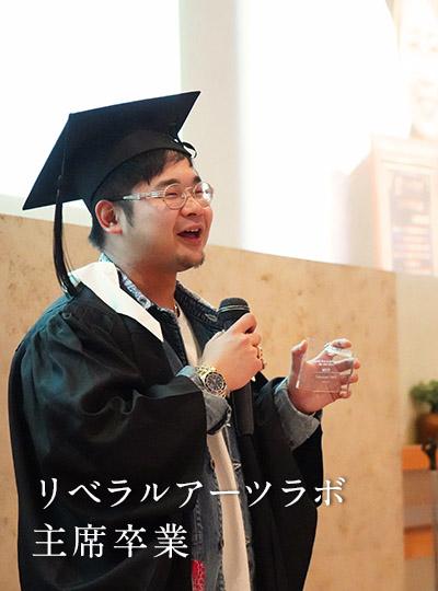 リベラルアーツラボ 主席卒業