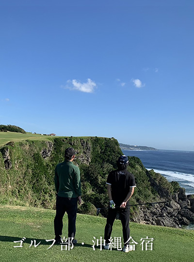 ゴルフ部・沖縄合宿