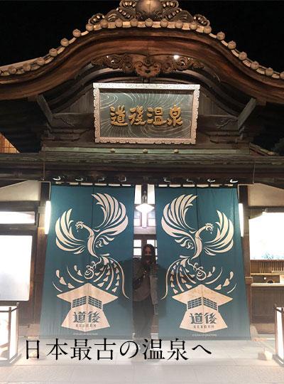 日本最古の温泉へ