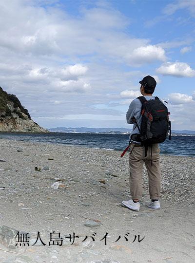 無人島サバイバル