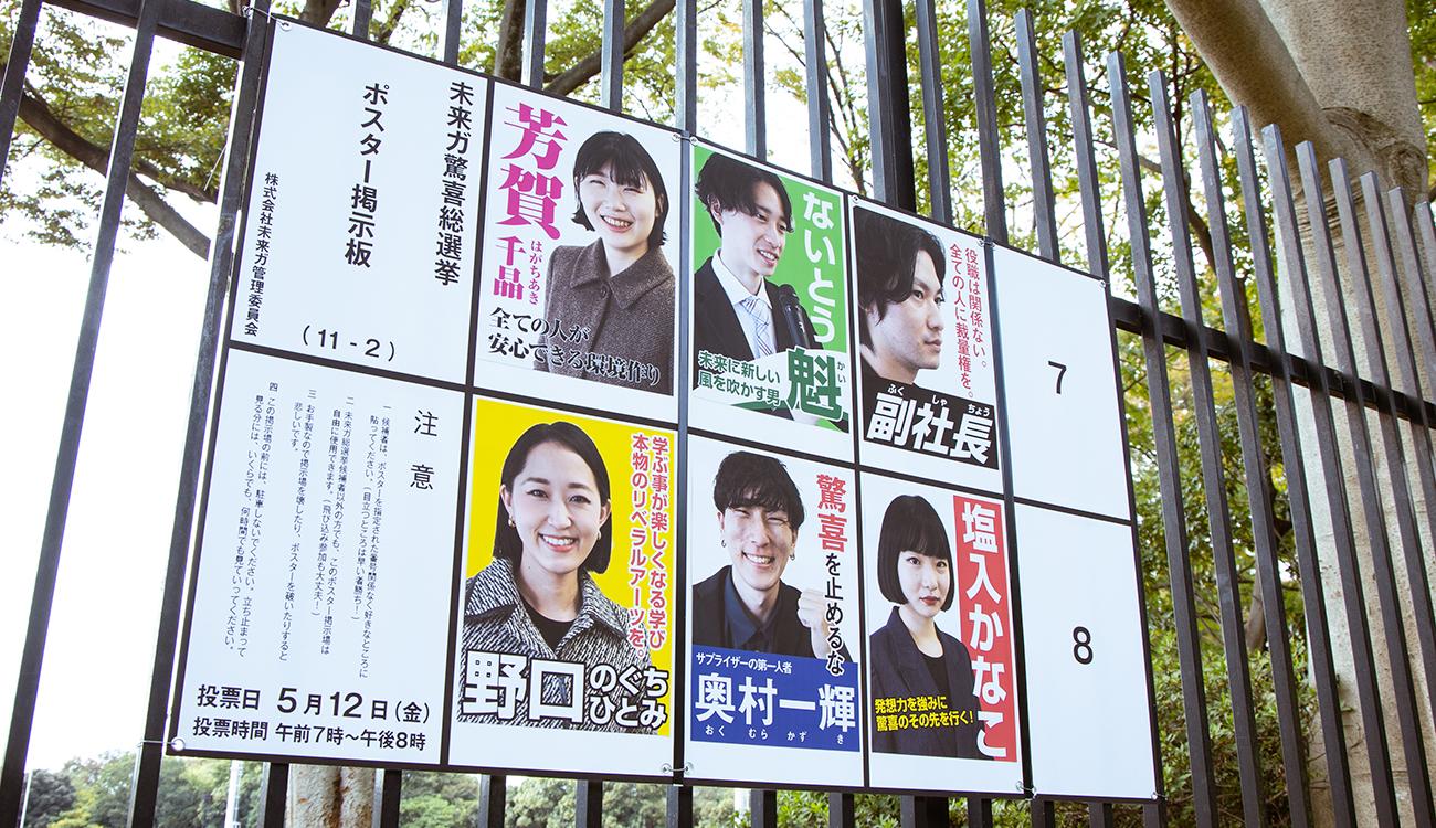MLC総選挙