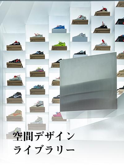 空間デザインライブラリー